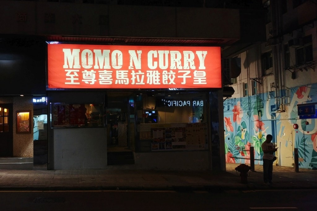 Momo n Curry Hong Kong